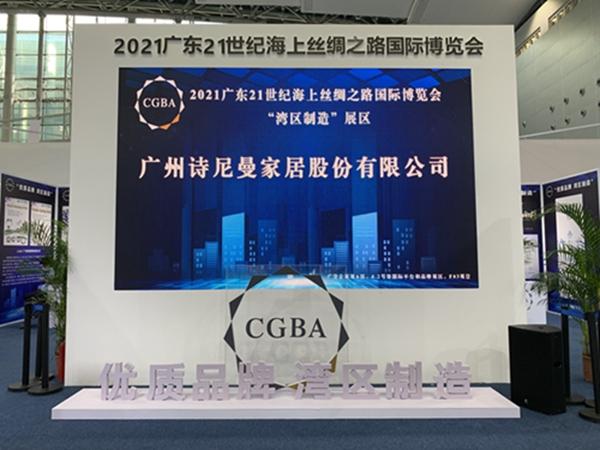 诗尼曼全屋定制入选广州未来独角兽创新企业,向世界输出先进制造